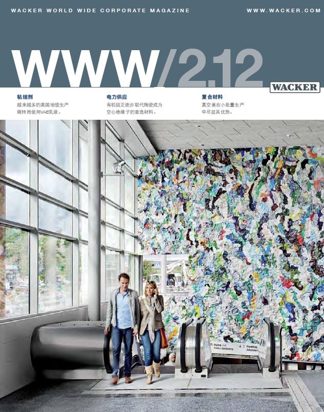Wacker-World-Wide-Corporate-Magazine-Chinese